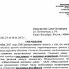 Обращение МОО «Дозор» в Прокуратуру Санкт-Петербурга о внесении изменений в нормативные акты по регламенту уличной торговли.