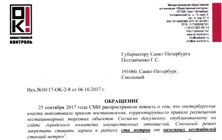 Обращение к Губернатору Санкт-Петербурга о о внесении дополнений в нормативные акты по регламенту уличной торговли.