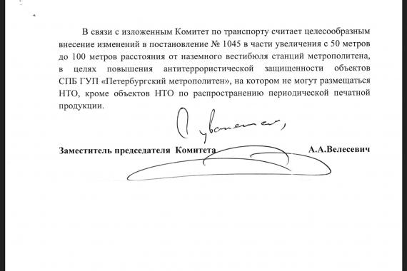 Комитет по транспорту СПб считает целесообразным внесение изменений в постановление № 1045 в части увеличения расстояния от наземных частей вестибюлей станций метрополитена расстояния на котором не могут находиться объекты НТО.