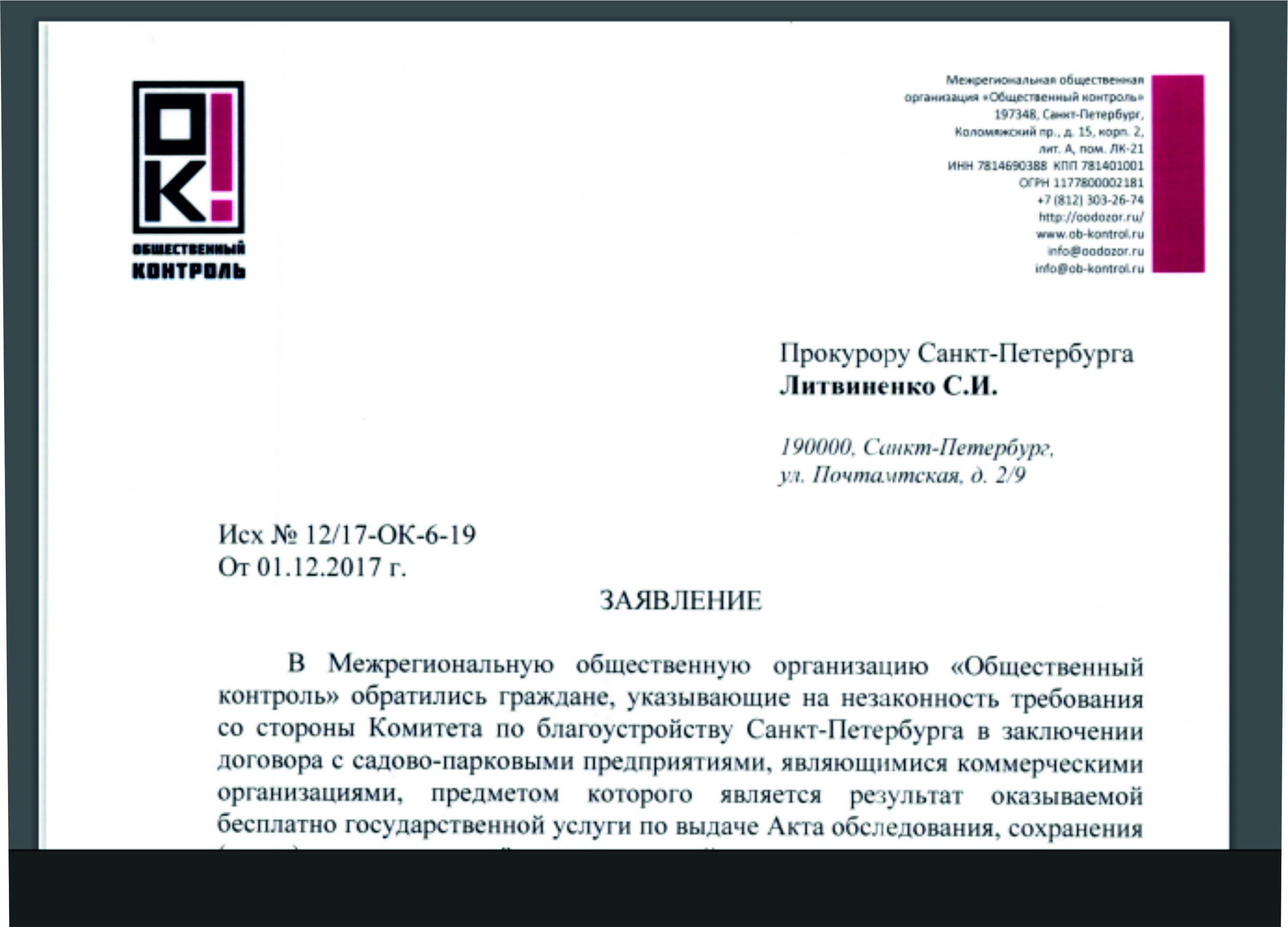Заявление в Прокуратуру СПб о признаках незаконности действий должностных лиц Комитета по благоустройству СПб от 01.12.2017