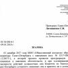 Жалоба в Прокуратуру СПб на комитет по благоустройству от 09.01.2018
