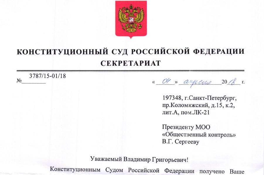 Ответ Конституционного суда РФ от 04.04.2018 на Доклад (части 1-5)