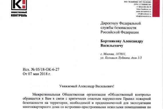 Обращение в ФСБ РФ по пожарной безопасности