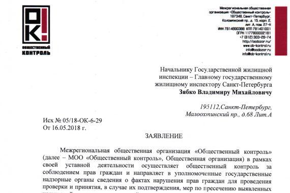 Заявление в ГЖА Санкт-Петербурга по вопросу проведения всесторонней проверки по факту самовольного уничтожению многоквартирных домов и инициированию запуска процедуры изъятию земельного участка.