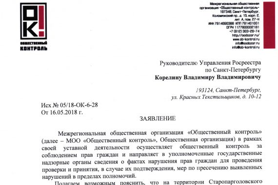 Заявление на имя руководителя Управления Росреестра по Санкт-Петербургу Карелина В.В. по вопросу самовольного уничтожения многоквартирных домов в Парголовском массиве Санкт-Петербурга.