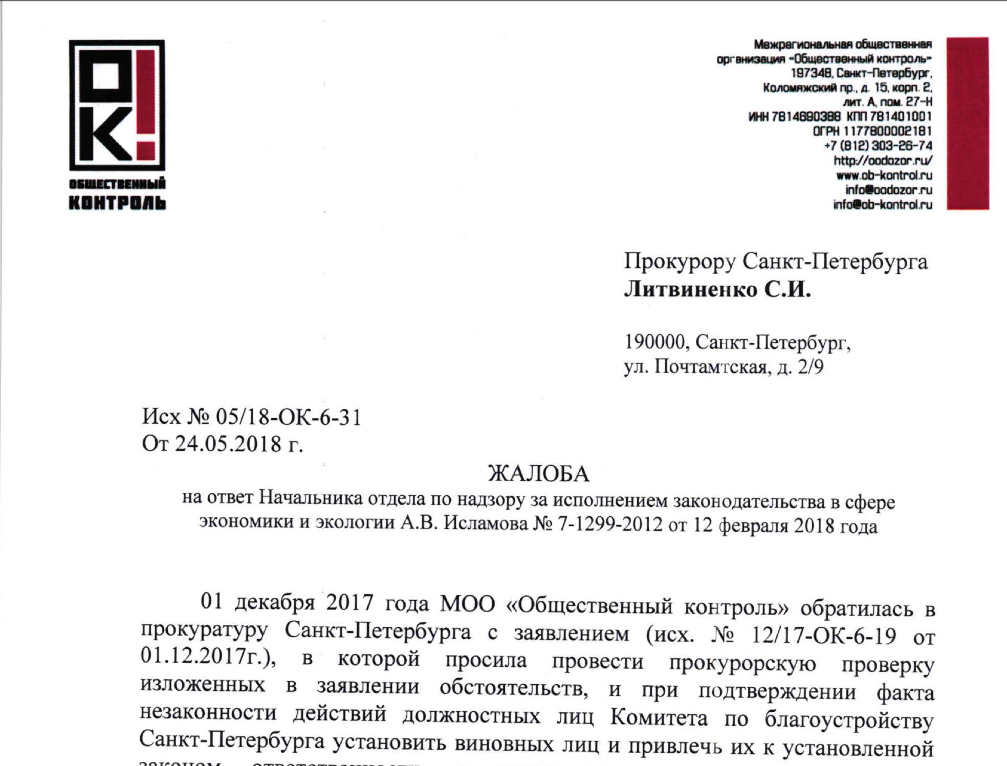 Жалоба на имя Прокурора СПб Литвиненко С.И. на ответ Начальника отдела по надзору за исполнением законодательства в сфере экономики и экологии А.В. Исмаилова от 12 февраля 2018 года.