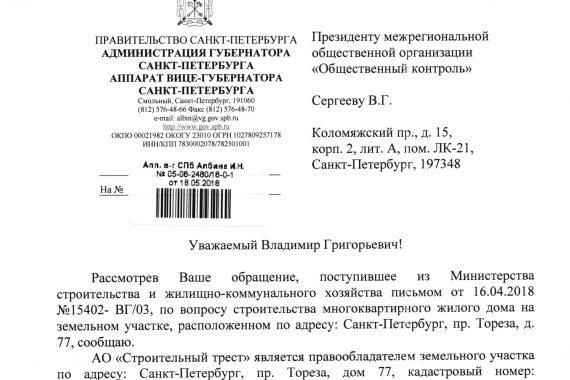 Ответ из Аппарата Вице-Губернатора Албина по вопросу строительства многоквартирного дома по адресу пр. Тореза, дом 77.