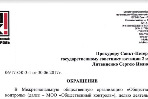 Обращение в прокуратуру Санкт-Петербурга о незаконной мене земельных участков под гаражи