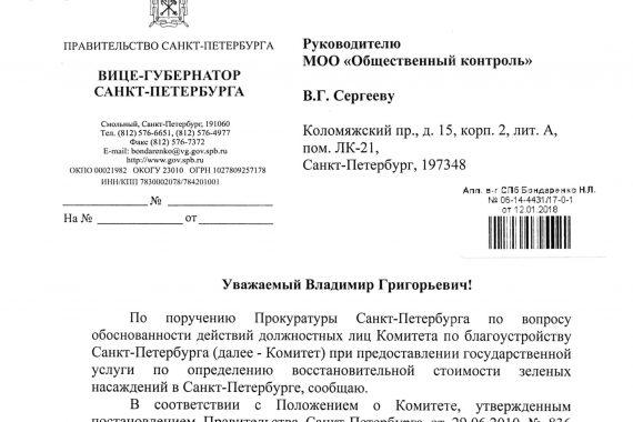 Ответ вице-губернатора Бондаренко на жалобу в Прокуратуру Санкт-Петербурга по вопросу незаконности действий должностных лиц Комитета по благоустройству СПб.