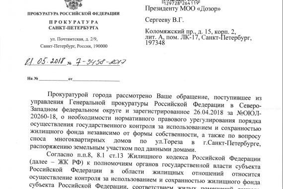 Ответ Прокуратуры Санкт-Петербурга на жалобу в Генеральную прокуратуру РФ по вопросу сноса 7ми жилых многоквартирных домов по ул. Тореза в Санкт-Петербурге.
