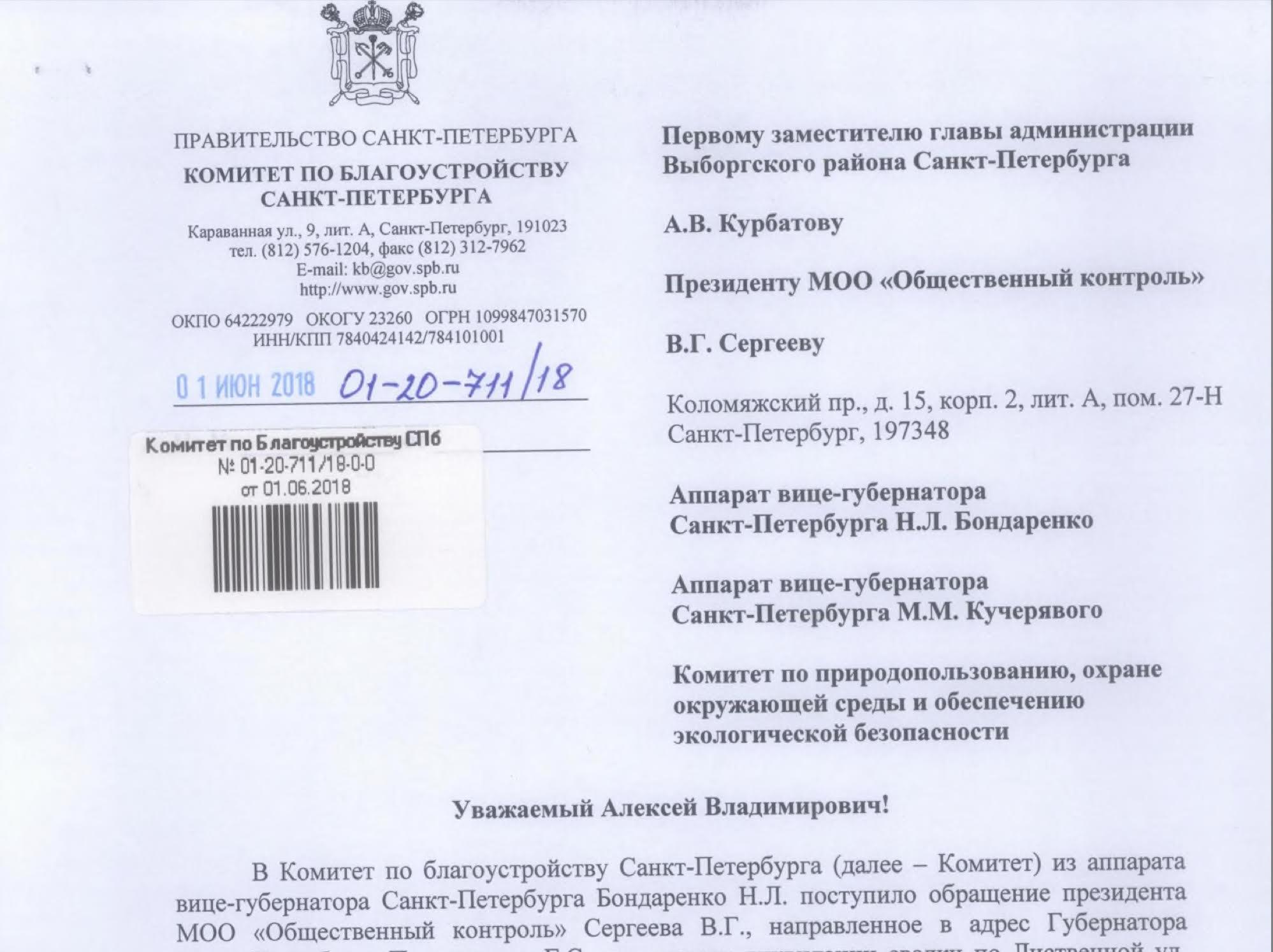 Ответ Комитета по благоустройству Санкт-Петербурга на обращение МОО «Общественный контроль» по вопросу свалки в парке Сосновка по Лиственной улице на месте снесенных гаражей.