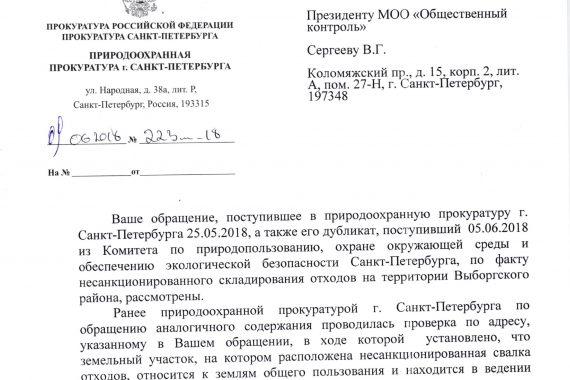 Ответ из Природоохранной Прокуратуры СПб на обращение по факту несанкционированной свалке отходов в парке Сосновка