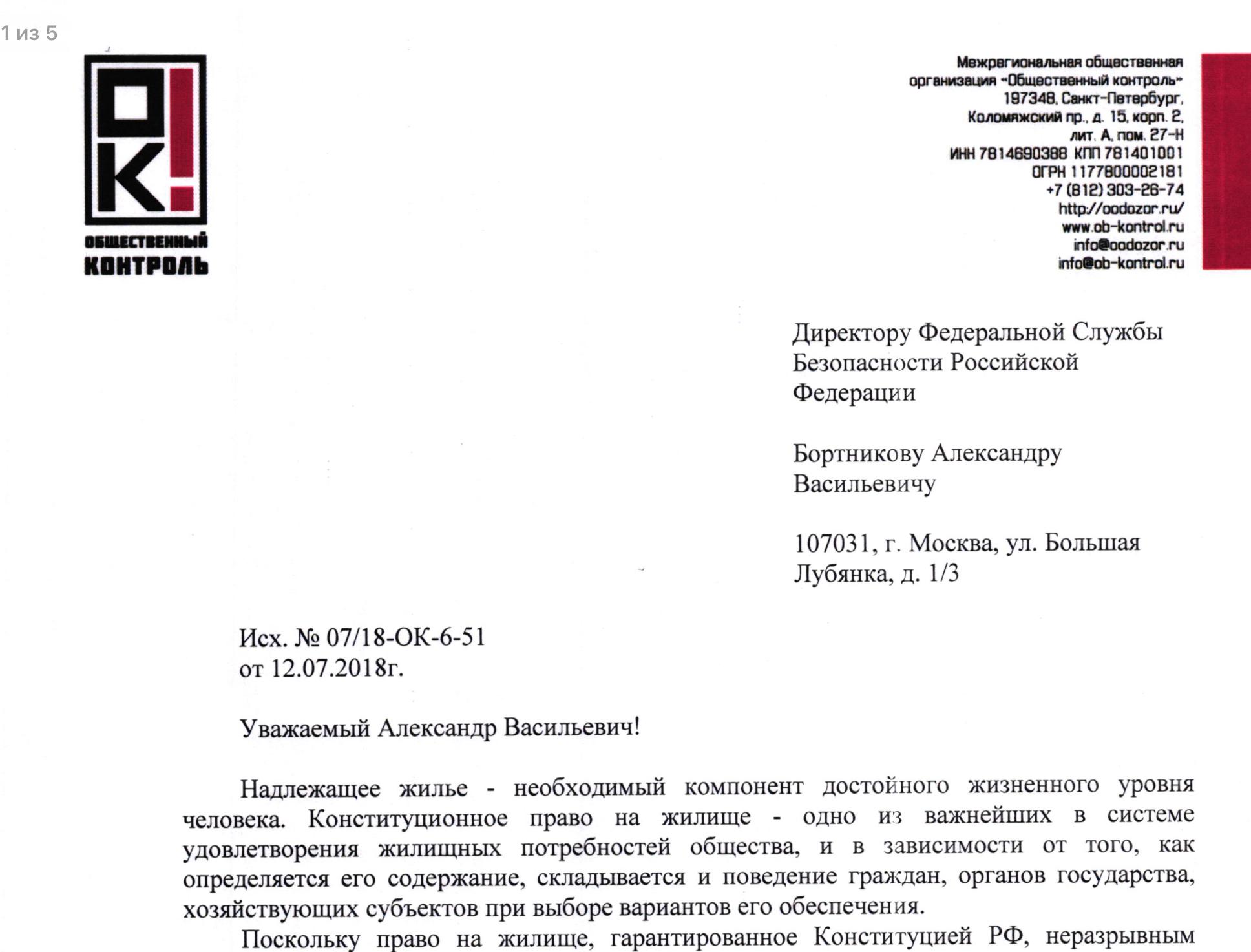 Директору Федеральной Службы Безопасности России Бортникову Александру Васильевичу заявление с просьбой обеспечить проведение проверки изложенных в настоящем заявлении и в заявлении от 07 мая 2018 года доводов и обстоятельств.