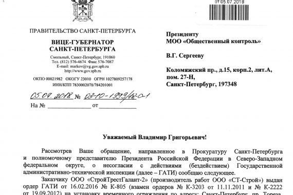 Ответ Вице-губернатора Санкт-Петербурга Маркова О.А. на обращение о несогласии с действиями (бездействием) ГАТИ Санкт-Петербурга.