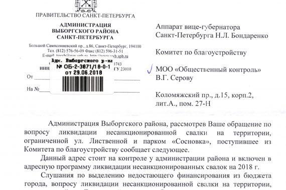 Ответ Администрации Выборгского района СПб по вопросу ликвидации несанкционированной свалки на территории парка Сосновка, за подписью первого заместителя главы администрации Курбатова А.В.