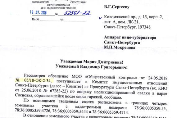 Ответ заместителя главы администрации Выборгского района Артемова А.А. по вопросу свалки в парке «Сосновка»