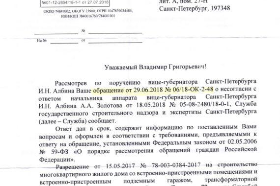 Ответ Начальника Службы Государственного Строительного Надзоро и Экспертизы Санкт-Петербурга Ким Е.Н. по вопросу не согласия с ответом Золотова А.А.
