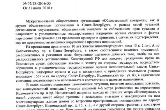 Обращение в Прокуратуру Санкт-Петербурга на имя Литвиненко С.И. по вопросу проведения служебной проверки в отношении должностных лиц по факту бездействия и не принятия мер по реализации принудительного исполнения вступившего в силу решения Дзержинского районного суда от 25 февраля 2016 года.