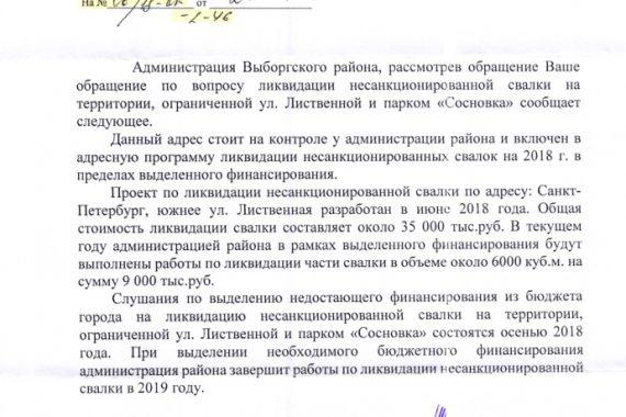 Ответ заместителя председателя КИО Санкт-Петербурга Якушева А.Р. по вопросу несанкционированной свалки в парке Сосновка.