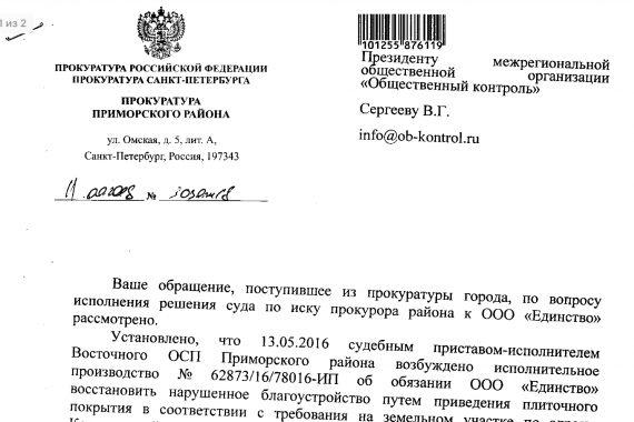 Ответ прокуратуры Приморского района на обращение по вопросу исполнения решения суда по иску прокурора района к ООО «Единство».