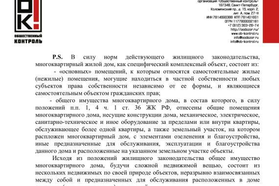 Доклад о системных нарушениях жилищного законодательства. P.S.