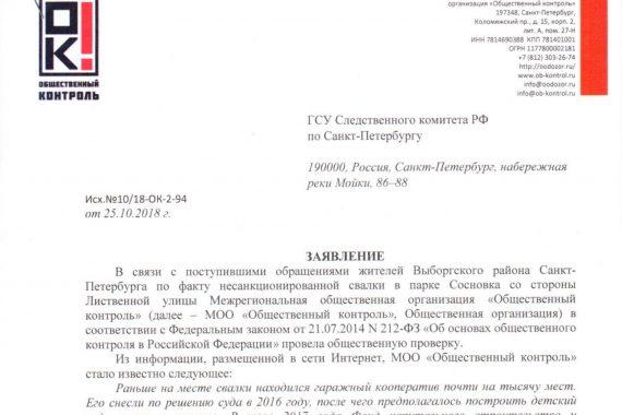 ВГСУ Следственного комитета РФ по Санкт-Петербургу Заявление по факту несанкционированной свалки в парке Сосновка.