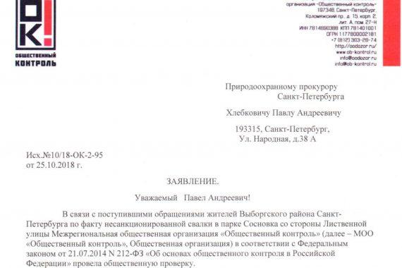 Заявление на имя Природоохранного прокурора Санкт-Петербурга Хлебковича Павла Андреевича по факту несанкционированной свалки в парке Сосновка.