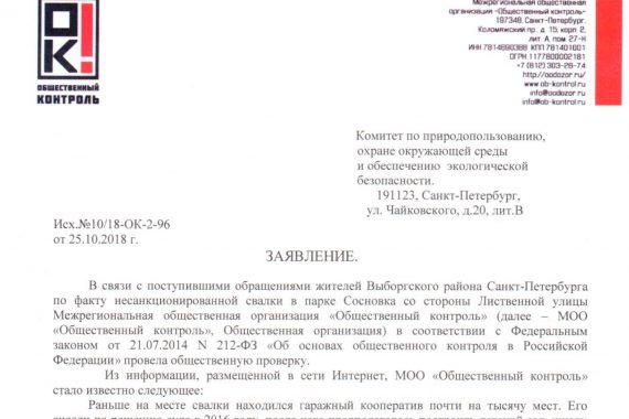 Заявление в Комитет по природопользованию, охране окружающей среды и обеспечению экологической безопасности по факту несанкционированной свалки в парке Сосновка.