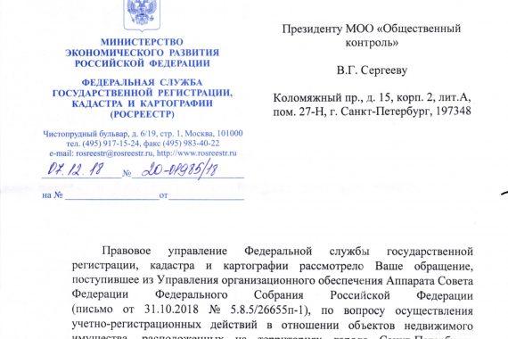 Ответ Росреестра РФ на обращение от 31.10.2018, по вопросу осуществления учетно-регистрационных действий в отношении объектов недвижимого имущества, расположенных на территориях города Санкт-Петербург и города Москва.