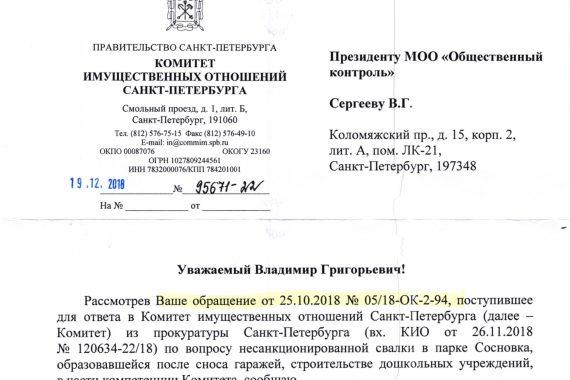 Ответ Комитета имущественных отношений Санкт-Петербурга на обращение от 25.10.2018 поступившее из прокуратуры Санкт-Петербурга по вопросу несанкционированной свалки в парке Сосоновка.