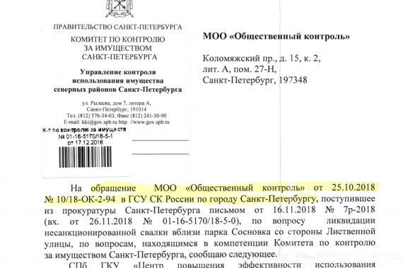 Ответ Комитета по контролю за имуществом Санкт-Петербурга на обращение от 25.10.2018 поступившее из прокуратуры СПб по вопросу ликвидации не санкционированной свалки вблизи парка Сосновка.