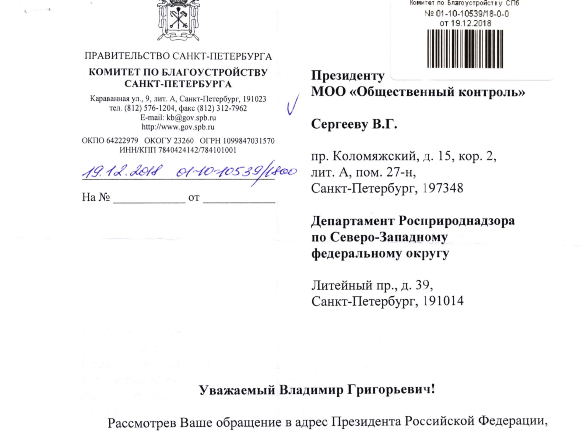 Ответ заместителя председателя Комитета по благоустройству Правительства Санкт-Петербурга Пащенко К.А. на обращение в адрес Президента Российской Федерации, поступившее в Комитет из Департамента Росприроднадзора по СЗФО, по вопросу несанкционированной свалки в парке Сосновка.