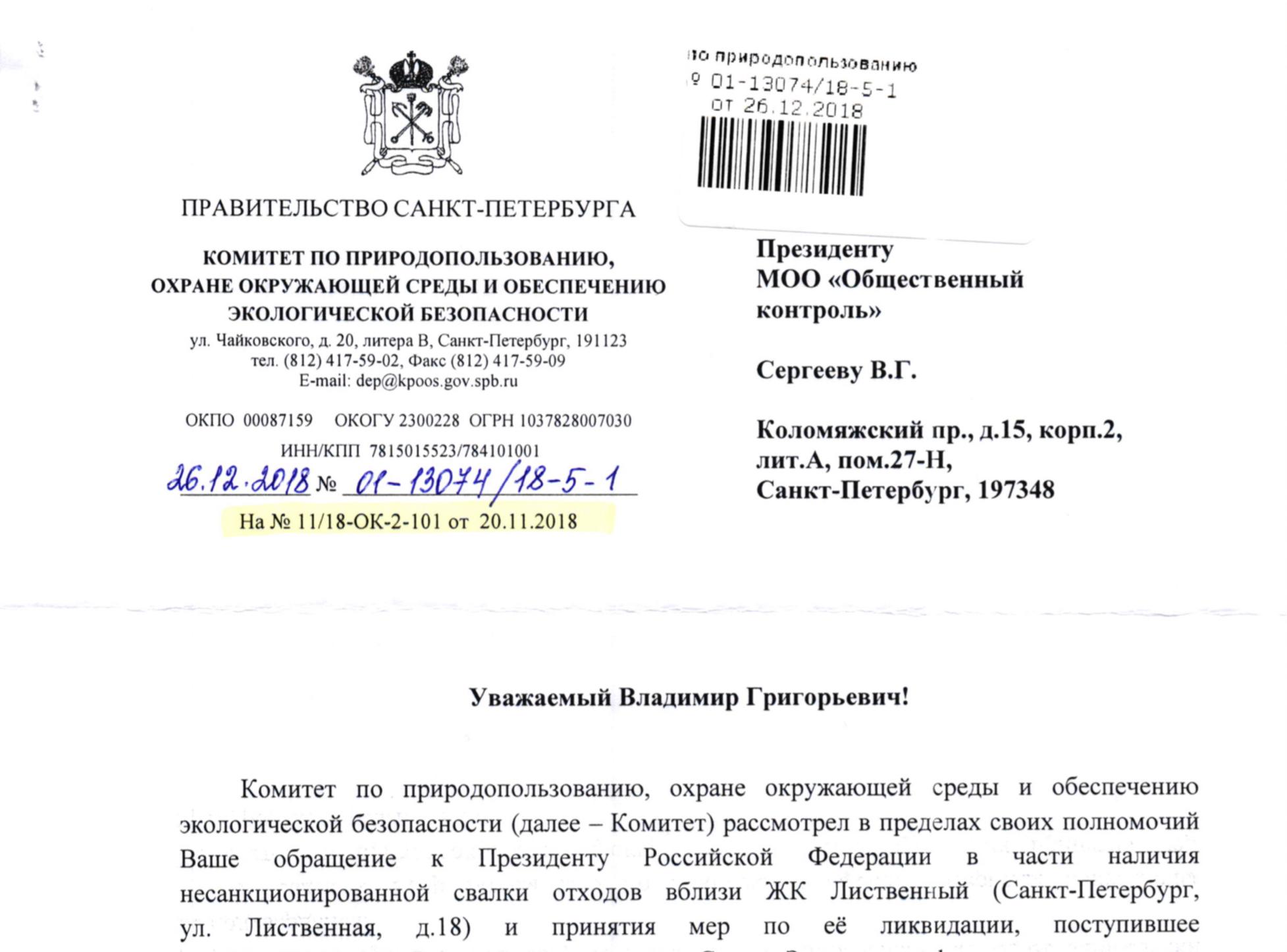 Ответ из Комитета по природопользованию Санкт-Петербурга на обращение по вопросу несанкционированной свалки в парке Сосновка.