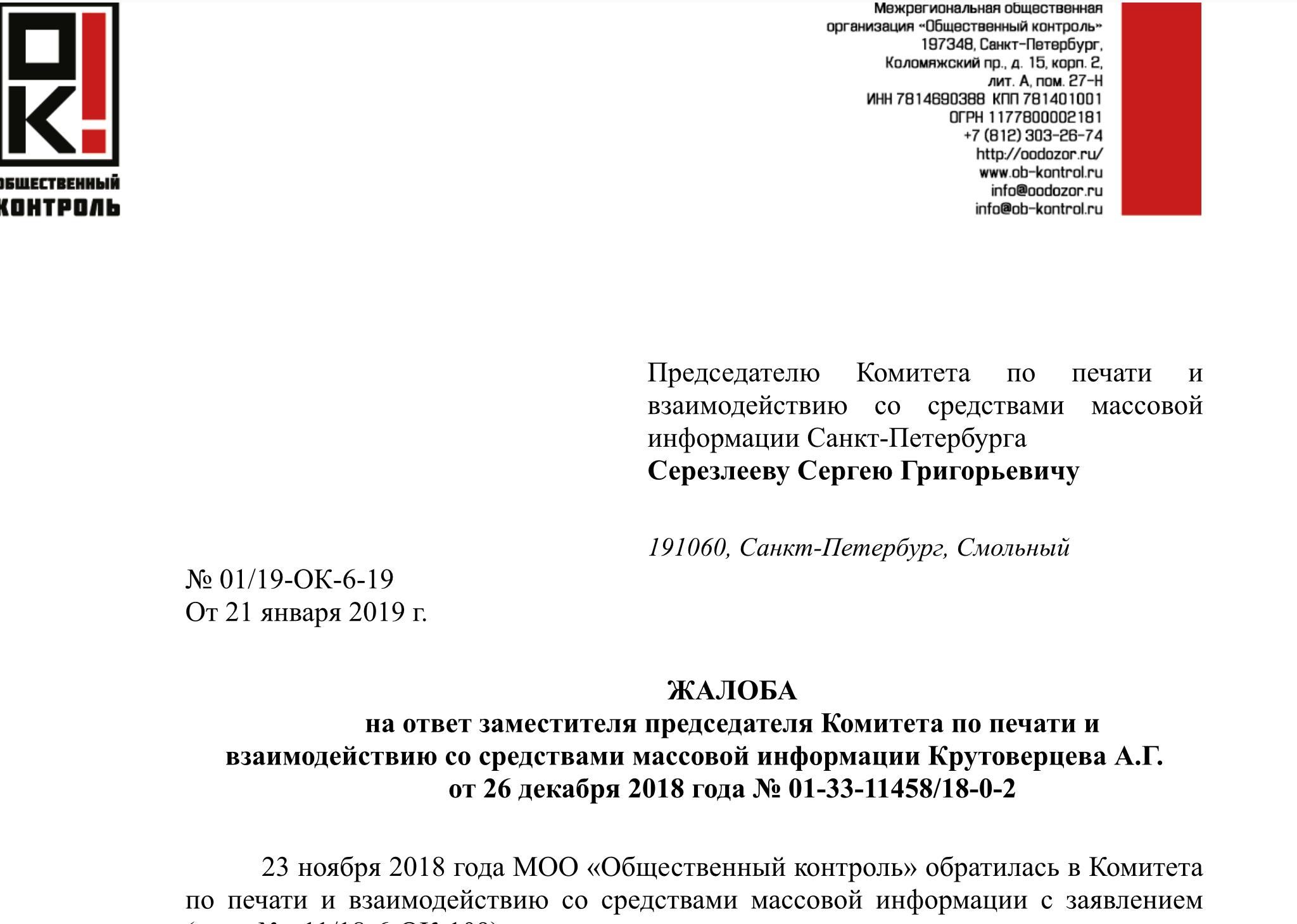 Председателю Комитета по печати и взаимодействию со средствами массовой информации Санкт-Петербурга