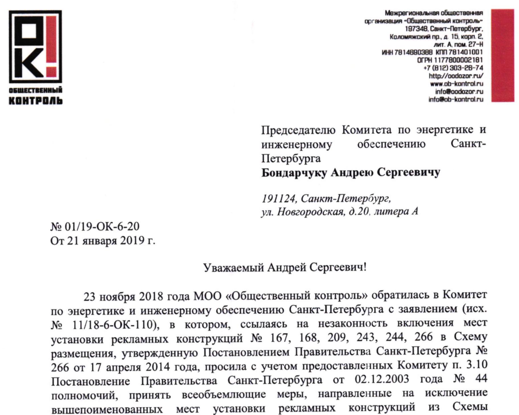 Председателю Комитета по энергетике и инженерному обеспечению Санкт-Петербурга