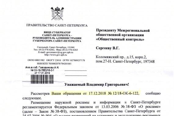 Ответ вице-губернатора Санкт-Петербург, руководителя Администрации Губернатора СПб, Говорунова А.Н. на обращение от 17.12.2018 по вопросу размещения наружной рекламы и информации в Санкт-Петербурге.