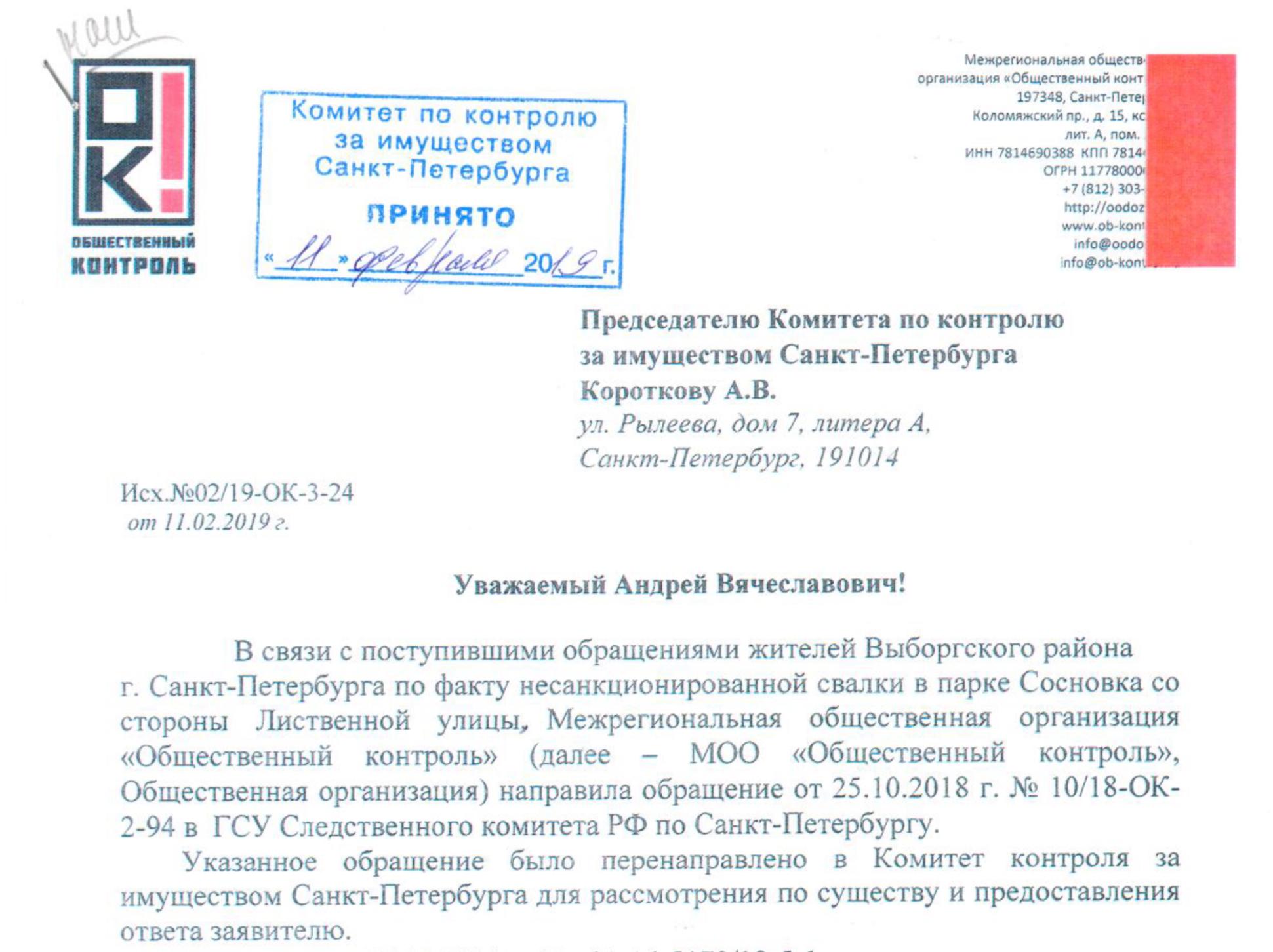 Обращение к Председателю Комитета по контролю  за имуществом Санкт-Петербурга Короткову А.В. по вопросу по факту несанкционированной свалки в парке Сосновка со стороны Лиственной улицы