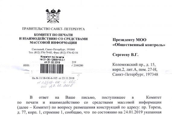 Ответ заместителя председателя Комитета по печати и взаимодействию со СМИ Санкт-Петербурга Крутоверцева А.Г. по вопросу размещениярекламных конструкций по адресу пр. Тореза д.77 корп. 1 строение 1.