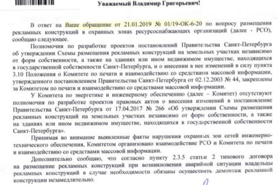 Ответ заместителя председателя Комитета по энергетике и инженерному обеспечению Правительства Санкт-Петербурга Долгова Д.В. на обращение по вопросу размещения рекламных конструкций в охранных зонах ресурсоснабжающих организаций.