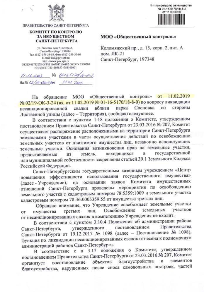 Ответ заместителя Комитета по контролю за имуществом Санкт-Петербурга Омарова И.О. на обращение от 11.02.2019 №02/19-ОК-3-24 по вопросу ликвидации несанкционированной свалки вблизи парка Сосновка.