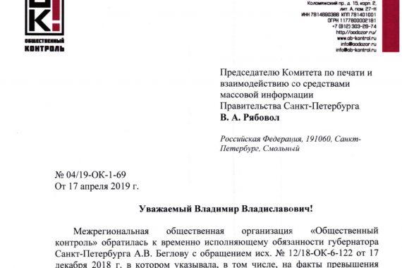 Обращение к председателю Комитета по печати и взаимодействию со средствами массовой информации Правительства Санкт-Петербурга В. А. Рябовол