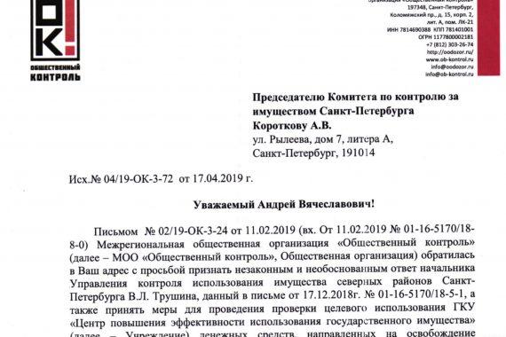 Обращение к  Председателю Комитета по контролю за имуществом Санкт-Петербурга Короткову А.В.