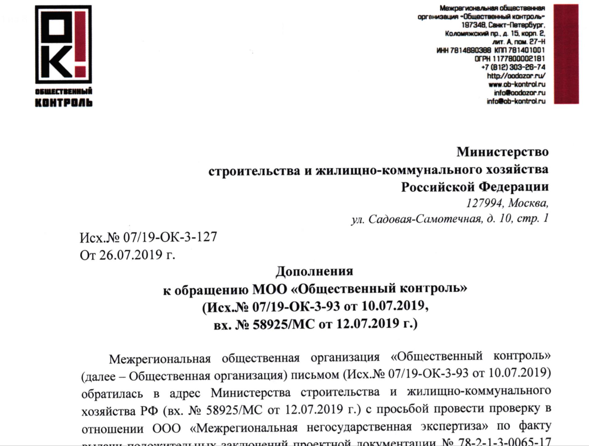 Жалоба в Министерство строительства и жилищно-коммунального хозяйства Российской Федерации