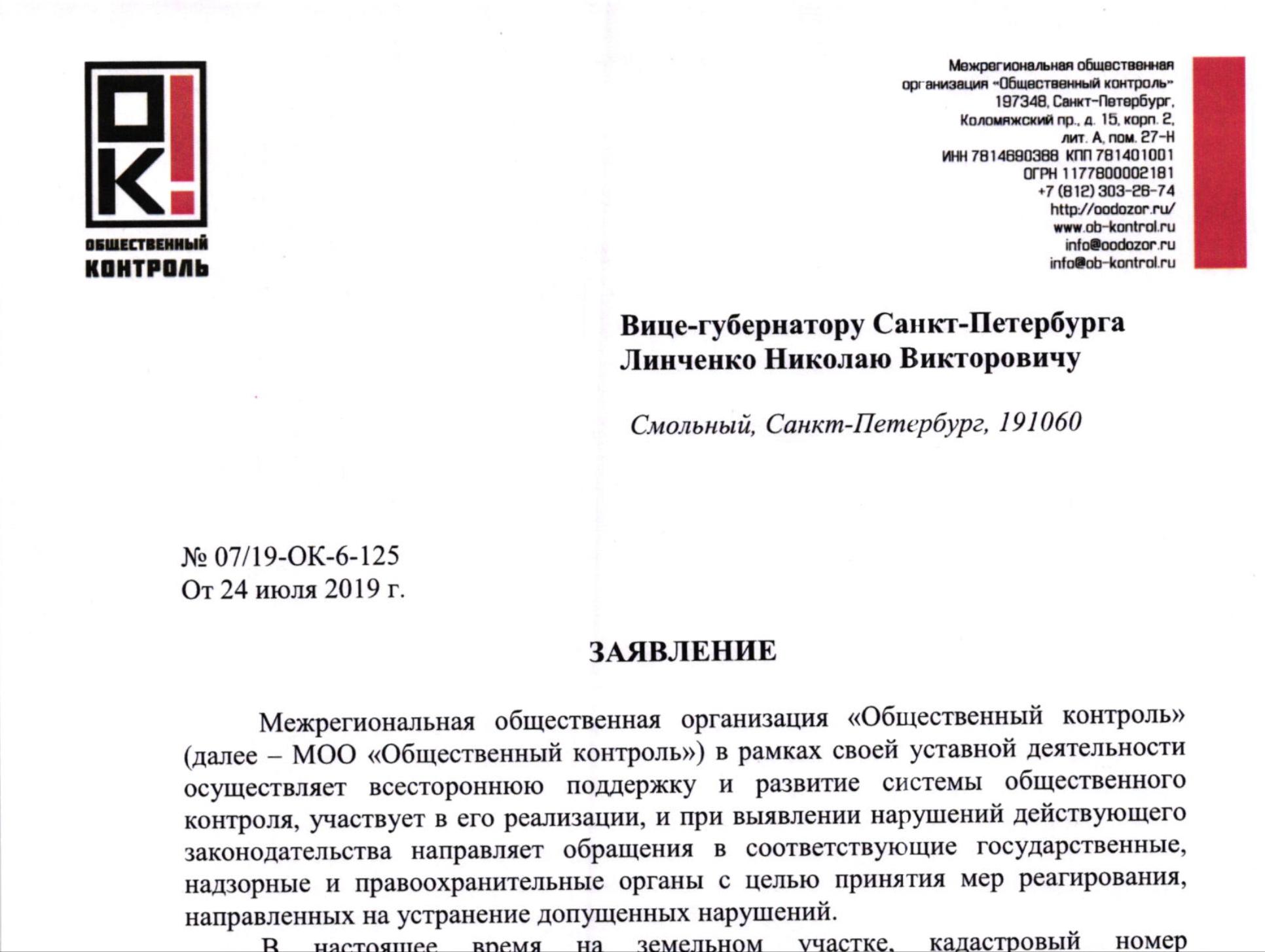 Заявление   Вице-губернатору Санкт-Петербурга Линченко Николаю Викторовичу