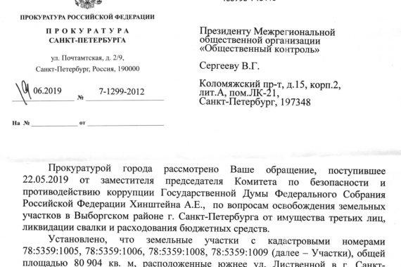 Ответ Прокуратуры на обращение по вопросу ликвидации свалки в парке Сосновка и расходованию бюджетных средств.