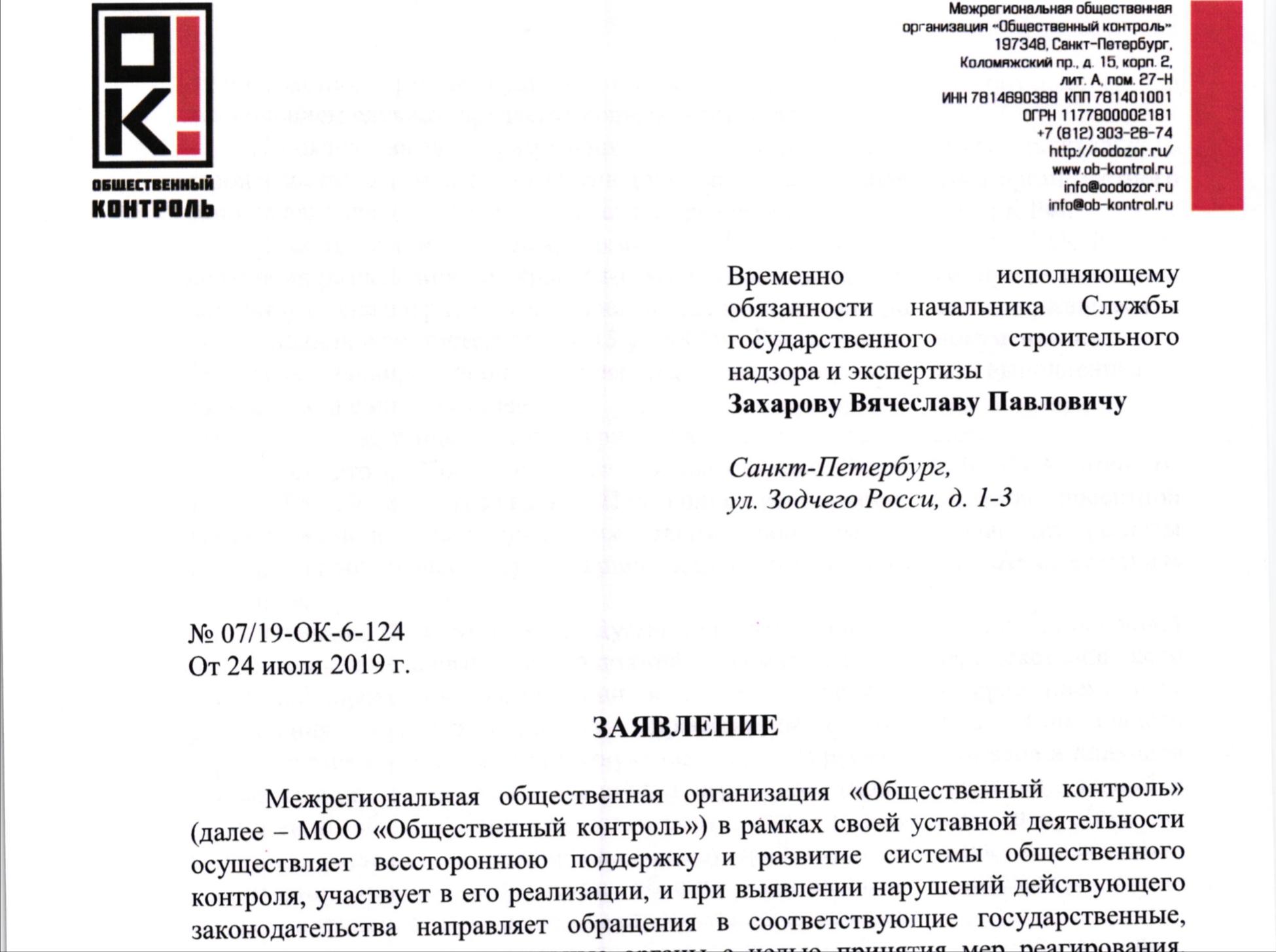 Заявление временно исполняющему обязанности начальника Службы государственного строительного надзора и экспертизы Захарову Вячеславу Павловичу