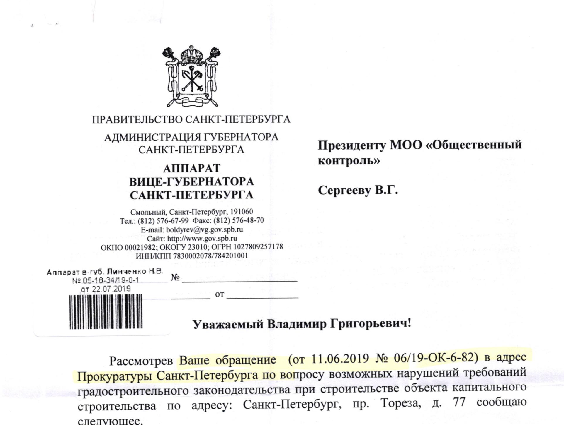 Ответ из аппарата вице-Губернатора Линченко Н.В. По вопросу возможных нарушений при строительстве объекта капитального строительства по адресу пр. Тореза 77.
