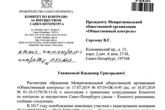 Ответ председателя Комитета по контролю за имуществом Санкт-Петербурга Короткова А.В. на обращение о несогласии с принятыми сотрудниками ККИ по СПб решениями.