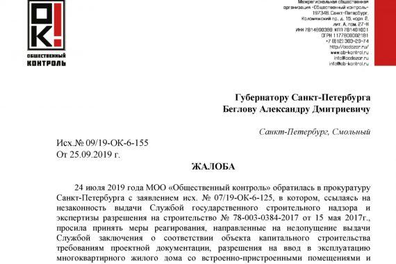 Жалоба  Губернатору Санкт-Петербурга Беглову Александру Дмитриевичу