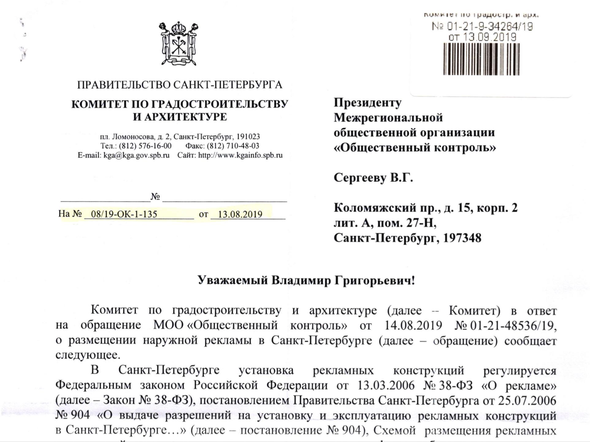 Ответ главного художника Санкт-Петербурга Моора А.И. По вопросу размещения рекламных конструкций в Санкт-Петербурге.